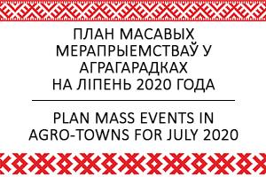 http://korelichi-rck.by/wp-content/uploads/2020/07/Massovye-iyul.pdf