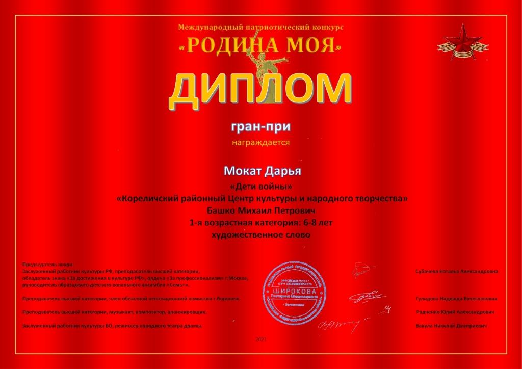 7Родина-моя-Мокат-Дарья_page-0001
